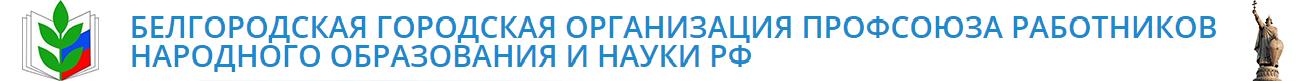 Белгородская городская организация Профсоюза работников народного образования и науки РФ