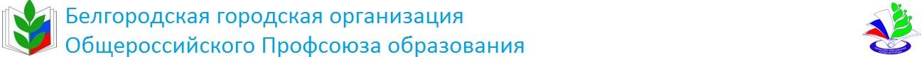 Белгородская городская организация Общероссийского Профсоюза образования